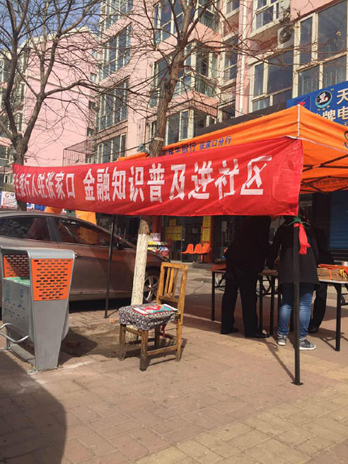 """普惠金融""""宣传月活动"""